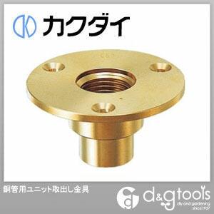カクダイ(KAKUDAI) 銅管用ユニット取出し金具 6441-13×15.88