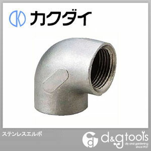カクダイ(KAKUDAI) ステンレスエルボ 6470-25