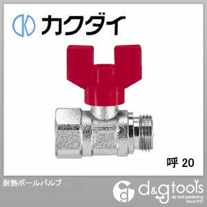 カクダイ(KAKUDAI) 耐熱ボールバルブ 74 x 71 x 32 mm 650-130-20
