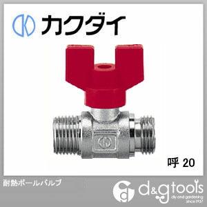 カクダイ(KAKUDAI) 耐熱ボールバルブ 69 x 81 x 33 mm 650-030-20