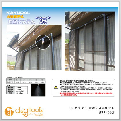【送料無料】カクダイ(KAKUDAI) 噴霧ノズルキット噴霧ミストスプリンクラーシステムセット 576-003