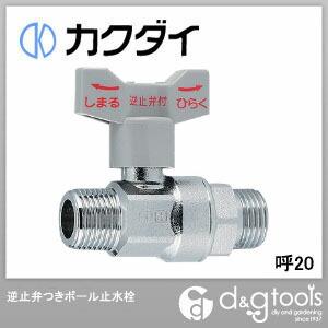 カクダイ(KAKUDAI) 逆止弁つきボール止水栓 呼20 653-110-20