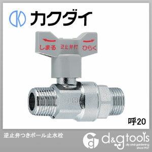 カクダイ(KAKUDAI) 逆止弁つきボール止水栓 呼20 653-111-20