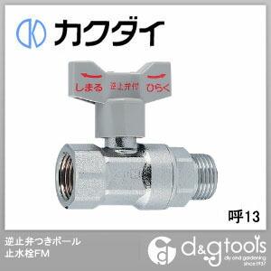 カクダイ(KAKUDAI) 逆止弁つきボール止水栓FM 呼13 653-310-13