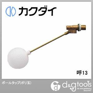 カクダイ(KAKUDAI) ボールタップ(ポリ玉) 6603-13