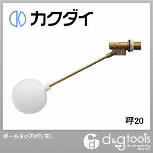 カクダイ(KAKUDAI) ボールタップ(ポリ玉) 呼20 6603-20