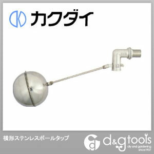 カクダイ(KAKUDAI) 横形ステンレスボールタップ 6606-13