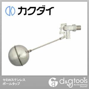 【送料無料】カクダイ/KAKUDAI セミWステンレスボールタップ   6607-13  ステンレスボールタップボールタップ