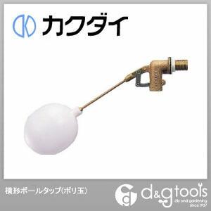 カクダイ(KAKUDAI) 横型ボールタップ 6609-13