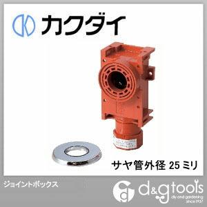カクダイ(KAKUDAI) ジョイントボックス サヤ管外径22ミリ 682-004-22