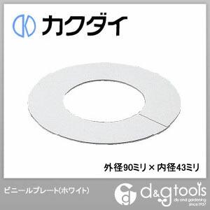 ビニールプレート ホワイト 外径90ミリ×内径43ミリ 6217W-30