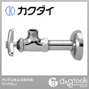 カクダイ(KAKUDAI) アングル形止水栓本体(ナットなし) 7056M-20