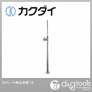 カクダイ(KAKUDAI) ストレート形止水栓13 7091
