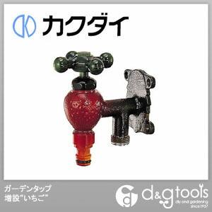 カクダイ(KAKUDAI) ガーデンタップ増設 いちご  723-900-13