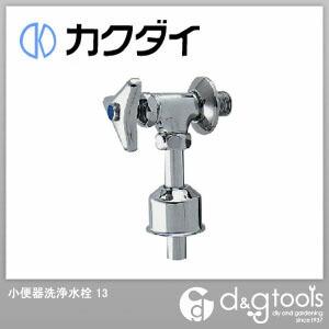 カクダイ(KAKUDAI) 小便器洗浄水栓13 7420