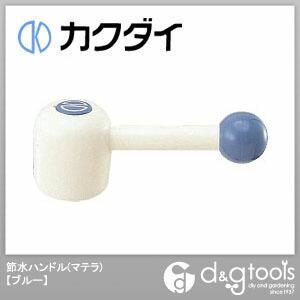 カクダイ(KAKUDAI) 節水ハンドル(マテラ) ブルー 7702B