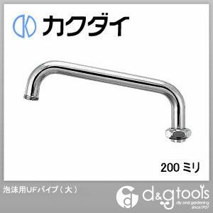 カクダイ(KAKUDAI) 泡沫用UFパイプ(大) 200ミリ 7745-200