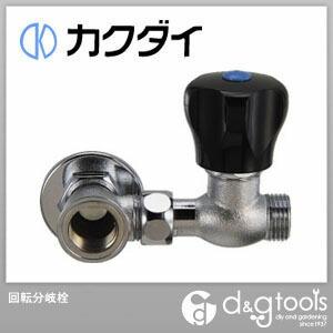 カクダイ(KAKUDAI) 回転分岐栓 7821-POS13