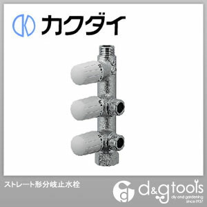 カクダイ(KAKUDAI) ストレート形分岐止水栓 783-532-13