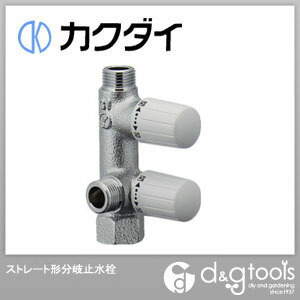 カクダイ(KAKUDAI) ストレート形分岐止水栓 783-541-13