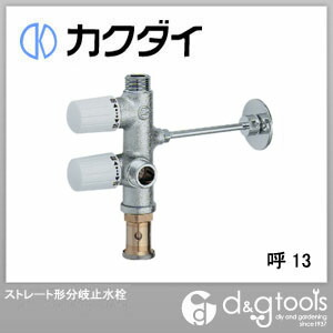 カクダイ(KAKUDAI) ストレート形分岐止水栓 呼13 783-555-13