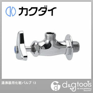 カクダイ(KAKUDAI) 湯沸器用化粧バルブ13 7850