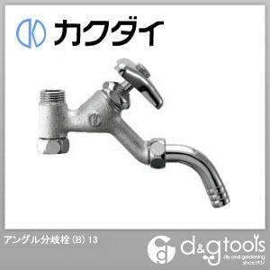 カクダイ(KAKUDAI) アングル分岐栓(B)13 7855