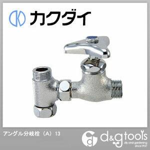 カクダイ(KAKUDAI) アングル分岐栓(A)13 7860