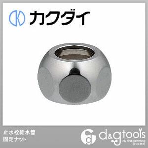 カクダイ(KAKUDAI) 止水栓給水管固定ナット 7862