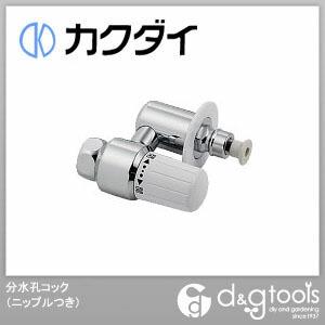 カクダイ(KAKUDAI) 分水孔コック(ニップルつき) 788-803