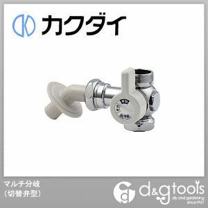 カクダイ(KAKUDAI) マルチ分岐(切替弁型) 7892