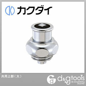 カクダイ(KAKUDAI) 共用上部(大) 7902
