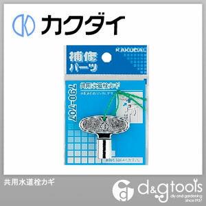 カクダイ(KAKUDAI) 共用水道栓カギ 790-707