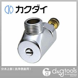 カクダイ(KAKUDAI) 分水上部(洗浄便座用) 7908