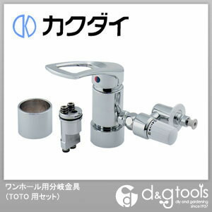 ワンホール用分岐金具(TOTO用セット)   789-702-T7