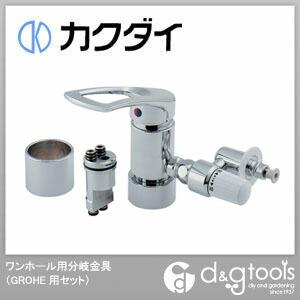カクダイ(KAKUDAI) ワンホール用分岐金具(グローエ用セット) 789-702-GR1