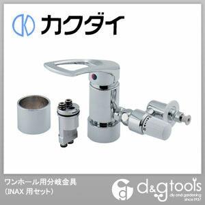 カクダイ(KAKUDAI) ワンホール用分岐金具(INAX用セット) 789-702-IN2