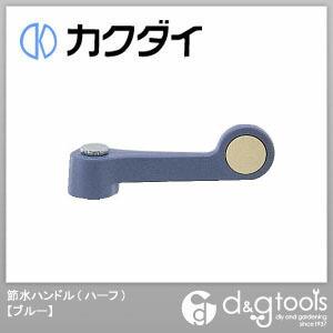 カクダイ(KAKUDAI) 節水ハンドル(ハーフ) ブルー 7919B