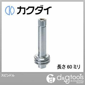 カクダイ(KAKUDAI) スピンドル 長さ60ミリ 7928-60