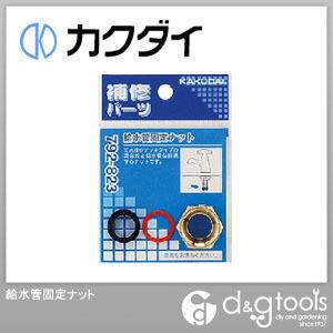 カクダイ(KAKUDAI) 給水管固定ナット 792-823