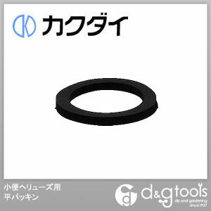 カクダイ(KAKUDAI) 小便ヘリューズ用平パッキン 794-201