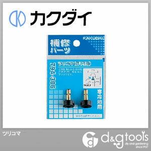 カクダイ(KAKUDAI) ツリコマ 794-306