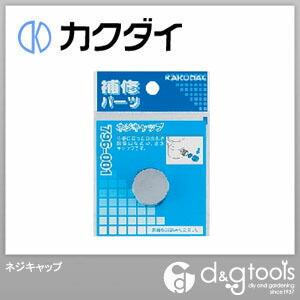 カクダイ(KAKUDAI) ネジキャップ 796-001