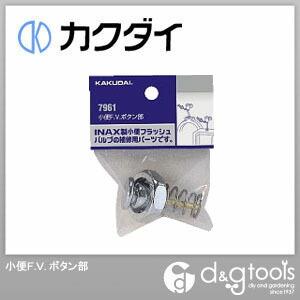 カクダイ(KAKUDAI) 小便F.V.ボタン部 7961
