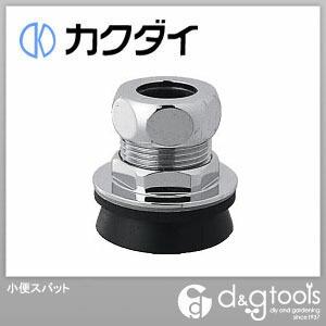 カクダイ(KAKUDAI) 小便スパット 7964
