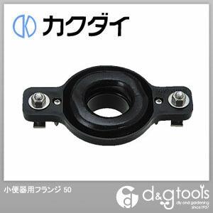 カクダイ(KAKUDAI) 小便器用フランジ50 7967