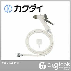 カクダイ(KAKUDAI) 洗浄ノズルセット 7992K