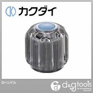 カクダイ(KAKUDAI) Dハンドル 9045D