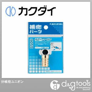 カクダイ(KAKUDAI) 分岐栓ユニオン 9055
