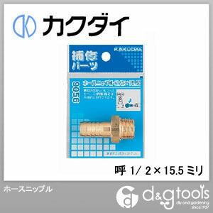 カクダイ(KAKUDAI) ホースニップル 呼1/2×15.5ミリ 9056